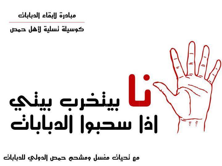 الأحداث السورية تُزهر طرائف على «فايسبوك»