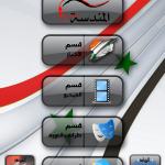 تطبيق جديد على «آي فون» و«آي باد» يواكب الثورة لإسقاط النظام السوري