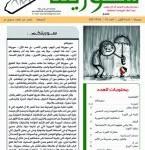 سوريون خذلهم إعلامهم الرسمي… فصنعوا البديل