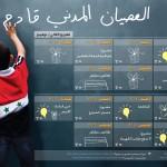 """للحرية في دمشق """"روزنامةٌ"""" تمهّد للعصيان المدني"""
