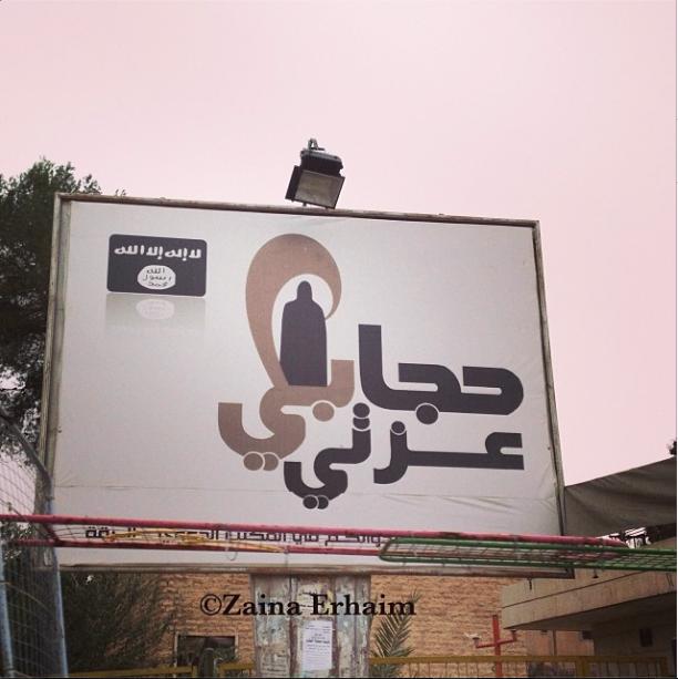 Raqqa دعاية قديمة