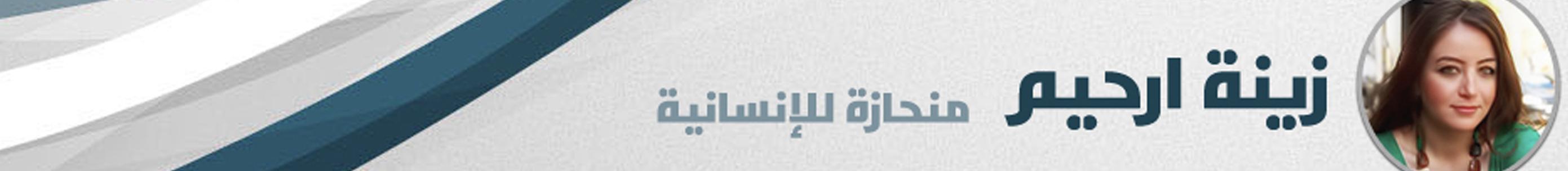 زينة ارحيم | منحازة للإنسانية